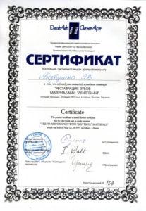 Семінар по реставрації зубів матеріалами «Дентсплай»