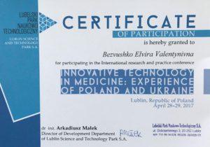 Участь у міжнародній конференції «Іноваційнітехології в медицині»
