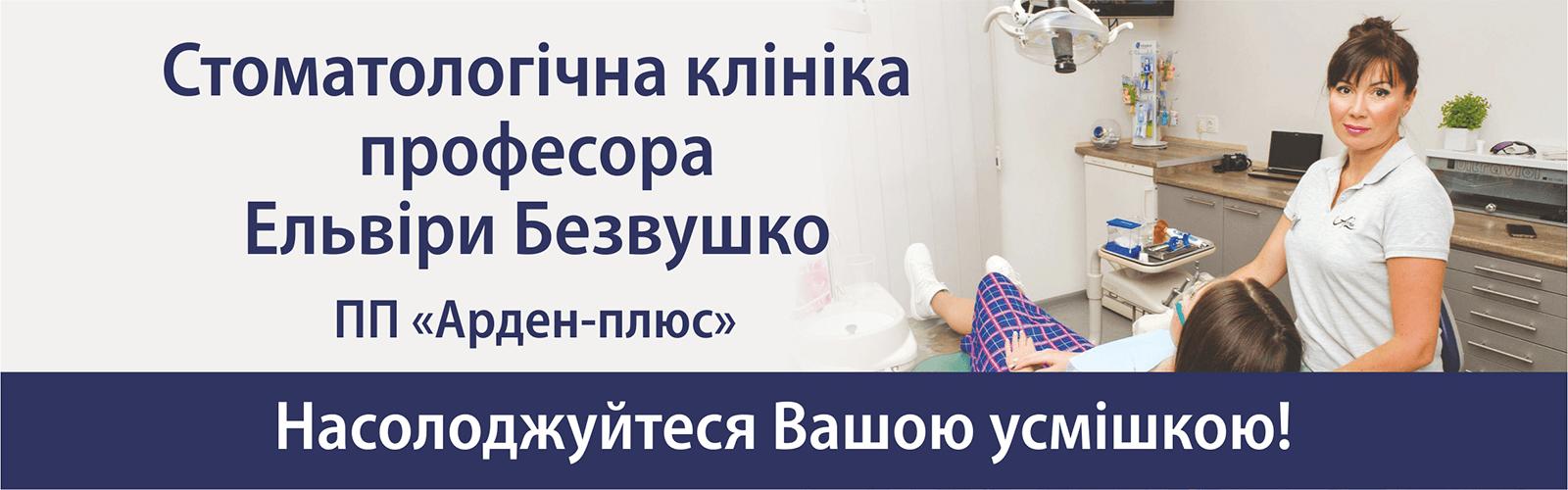 Стоматологіяна клініка Ельвіри Безвушко