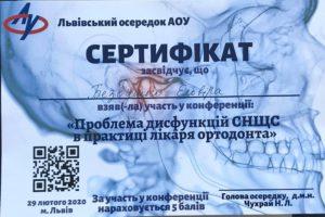 Конференція по захворюванням і дисфункції скронево- нижньощелепового суглобу